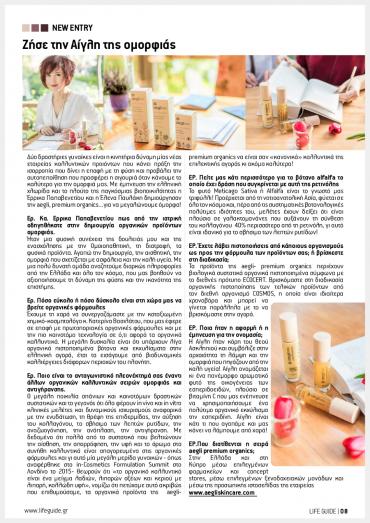 Η aegli στο ηλεκτρονικό περιοδικό lifeguide.gr